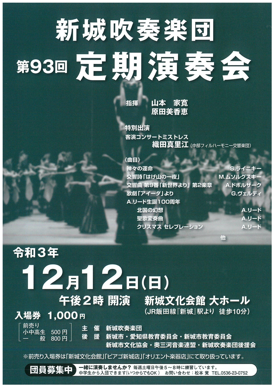 写真:新城吹奏楽団 第93回定期演奏会