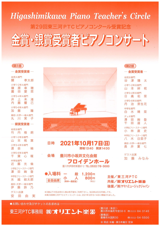 第29回東三河PTCピアノコンクール受賞記念 金賞・銀賞受賞者ピアノコンサート