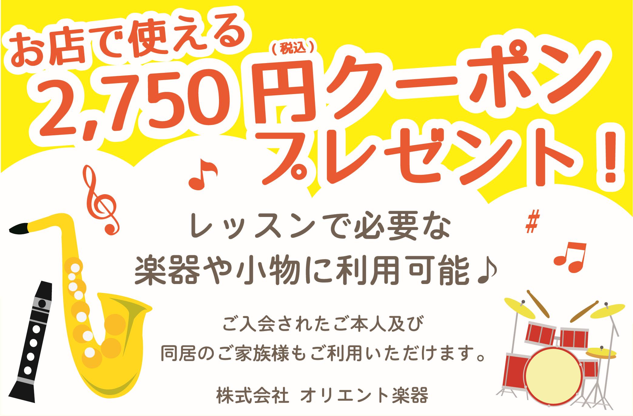 ミュージックレッスンへご入会の方へ お店でつかえる2,750円(税込)クーポン プレゼント!