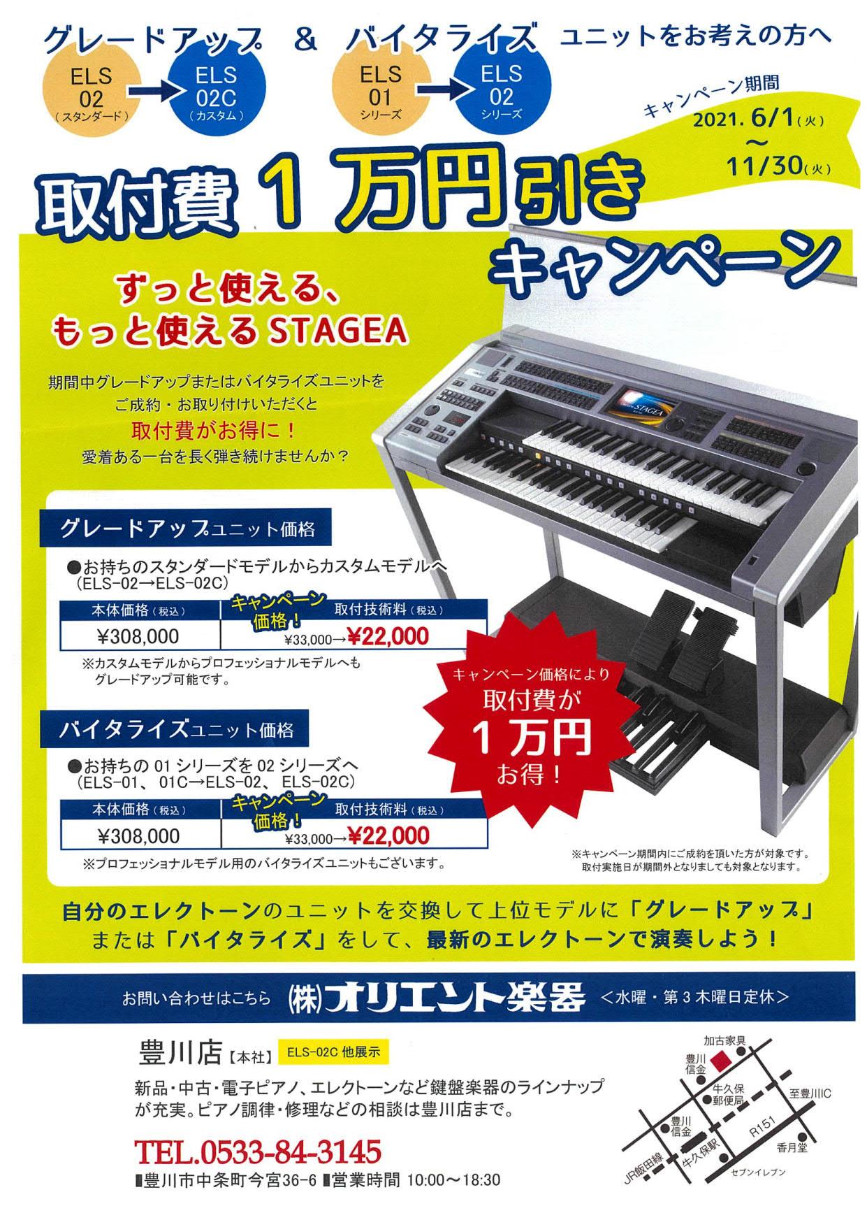 取付費1万円引きキャンペーン