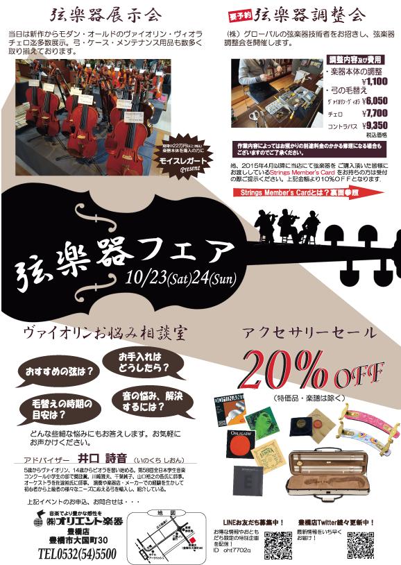 弦楽器フェア2021