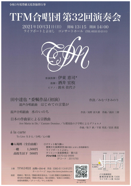 写真:TFM合唱団 第32回演奏会