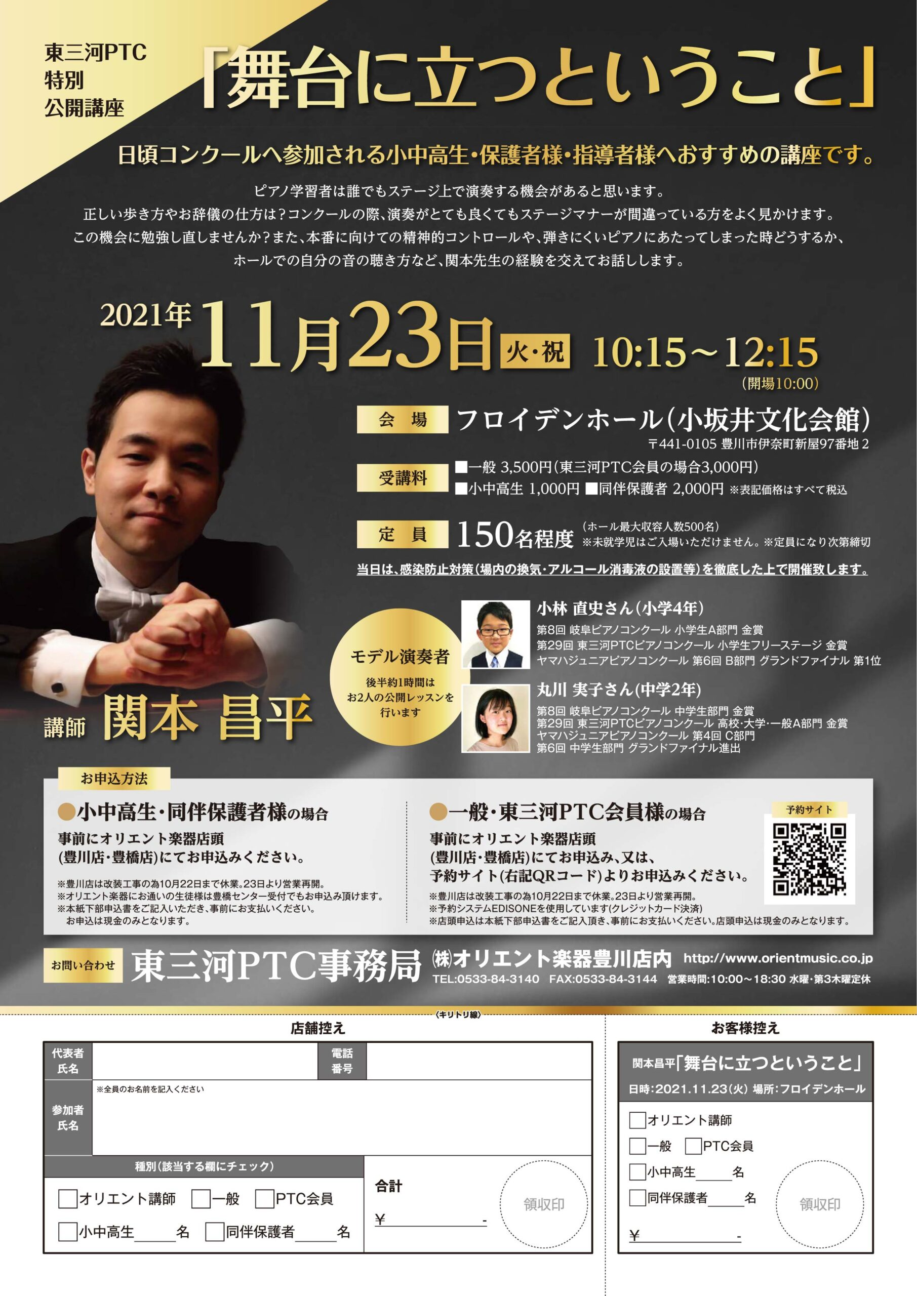 東三河PTC特別公開講座 関本昌平先生『舞台に立つということ』 会場:フロイデンホール